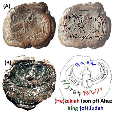 The seals of King Hezekiah